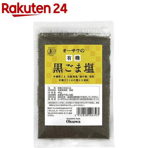 オーサワの有機黒ごま塩(40g)【オーサワ】