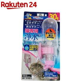 キャティーマン 猫専用ゴクゴク浄水ドリンカー(1コ入)【キャティーマン】