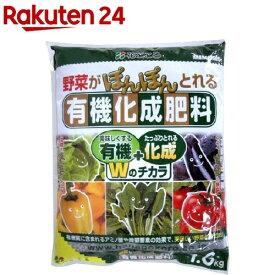 花ごころ 有機化成肥料(1.6kg)