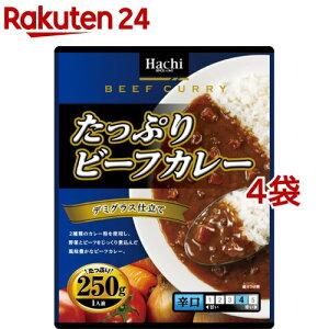 たっぷりビーフカレー 辛口(250g*4袋セット)【Hachi(ハチ)】