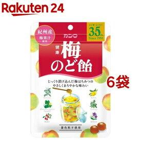 カンロ 健康梅のど飴(90g*6袋セット)