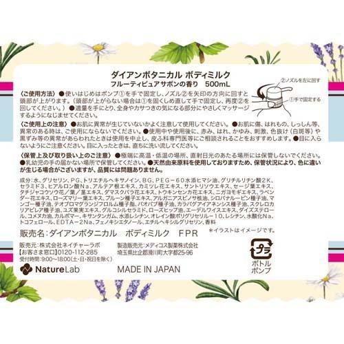 ダイアンボタニカルボディミルク[フルーティピュアサボンの香り]