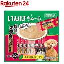 いなば 犬用ちゅーる 総合栄養食 とりささみ ビーフミックス味(14g*20本入)【zaiko20_7】【ちゅ〜る】