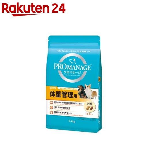 プロマネージ 体重管理用 成犬用(1.7kg)【pet3】【プロマネージ】