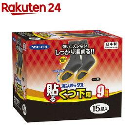 オンパックス 貼るくつ下用 黒(15足入)【coldprotect-2】【オンパックス】