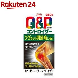 【第2類医薬品】キューピーコーワコンドロイザー(250錠)【KENPO_11】【キューピー コーワ】