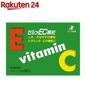 【第3類医薬品】セルメEC顆粒(90包)【セルメ】
