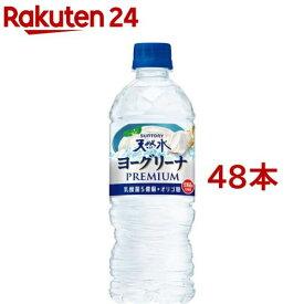 サントリー ヨーグリーナ&サントリー天然水(540ml*48本)【サントリー天然水】