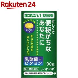 【第3類医薬品】ポポンVL整腸薬(90錠)【ポポン】