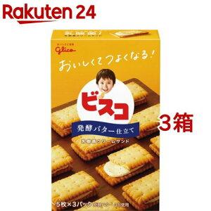 ビスコ 発酵バター仕立て(5枚*3パック*3セット)【ビスコ】