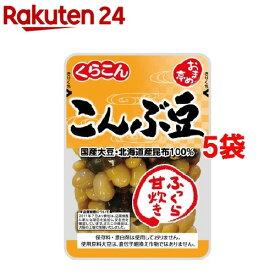 【訳あり】くらこん おまめ亭 こんぶ豆(120g*5コセット)
