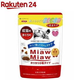 ミャウミャウ カリカリ小粒タイプ まぐろ味(270g)【ミャウミャウ(Miaw Miaw)】[キャットフード]