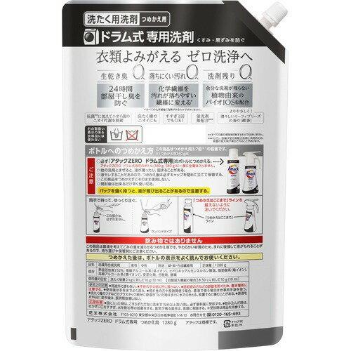 アタックZERO洗濯洗剤ドラム式専用詰め替え超特大サイズ梱販売用