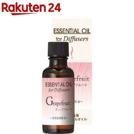 生活の木 芳香浴用エッセンシャルオイル グレープフルーツ(30mL)【生活の木】
