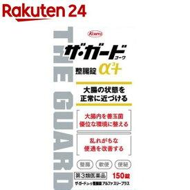 【第3類医薬品】ザ・ガードコーワα3+(150錠)【KENPO_11】【ザ・ガードコーワ】