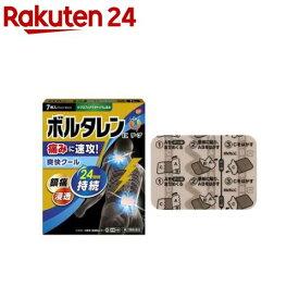 【第2類医薬品】ボルタレンEXテープ (セルフメディケーション税制対象)(7枚入)【ボルタレン】