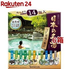 日本の名湯 至福の贅沢(30g*14包入*6箱セット)【日本の名湯】