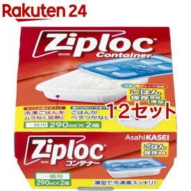 ジップロック コンテナー ごはん保存容器 一膳用(2個入*12セット)【Ziploc(ジップロック)】
