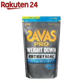 ザバス アスリート ウェイトダウン ヨーグルト風味 約16食分(336g)【ザバス(SAVAS)】