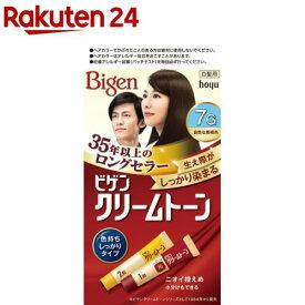 ビゲン クリームトーン 自然な黒褐色 7G(40g+40g)【ビゲン】