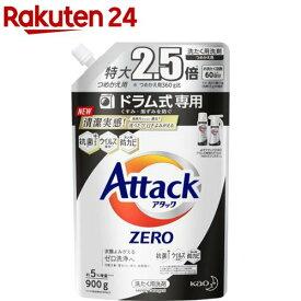 アタックZERO 洗濯洗剤 ドラム式専用 つめかえ用 特大サイズ(900g)【アタックZERO】