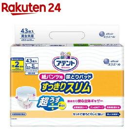 アテント 紙パンツ用 尿とりパッド 2回吸収 すっきりスリム(43枚入)【アテント】
