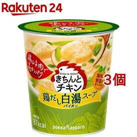 きちんとチキン 鶏だし白湯スープ(3個セット)【ポッカサッポロ】