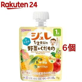 1歳からのMYジュレドリンク 1/2食分の野菜&くだもの オレンジ味(70g*6個セット)
