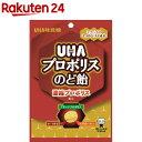 UHA プロポリスのど飴(52g)【fdfnl2019】【UHA味覚糖】