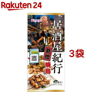 春日井製菓 スリム 居酒屋紀行 新橋 焼鳥(32g*3袋セット)