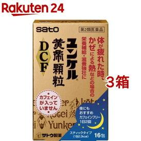 【第2類医薬品】ユンケル黄帝 顆粒 DCF(16包*3箱セット)【ユンケル】