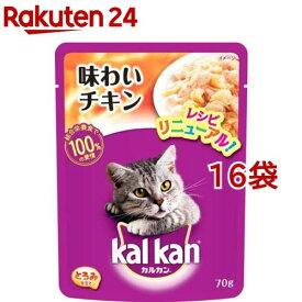 カルカン パウチ 味わいチキン とろみ仕立て(70g*16袋)【カルカン(kal kan)】