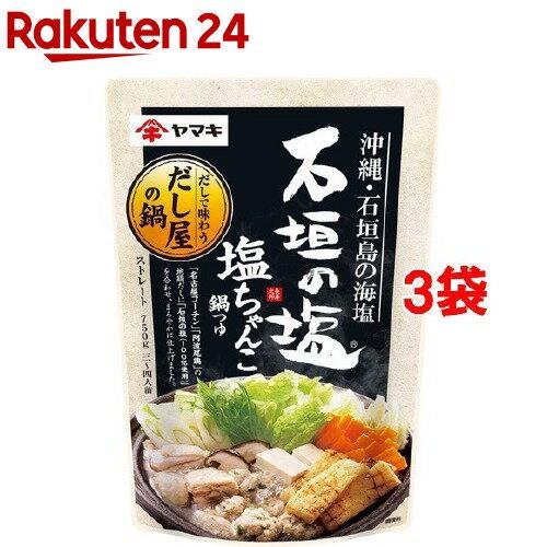 石垣の塩 塩ちゃんこ鍋つゆ(750g*3コセット)