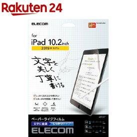 エレコム iPad フィルム 第7世代 第8世代 10.2 対応 ペーパーライク TB-A19RFLAPNH(1枚)【エレコム(ELECOM)】