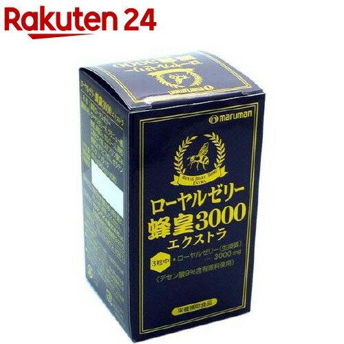 ローヤルゼリー 蜂皇3000 エクストラ(90粒入)【マルマン】【送料無料】