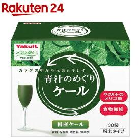 ヤクルト 元気な畑から 青汁のめぐり ケール(30袋入)【元気な畑】