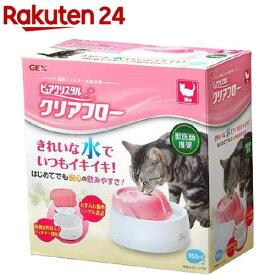 ピュアクリスタル 猫用フィルター給水器 クリアフロー ピンク(950ml)【ピュアクリスタル】