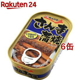 キョクヨー さんま蒲焼(100g*6コ)[缶詰]