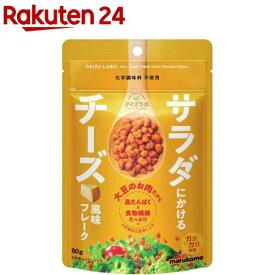 マルコメ ダイズラボ サラダにかける大豆 チーズ風味フレーク(80g)【マルコメ ダイズラボ】