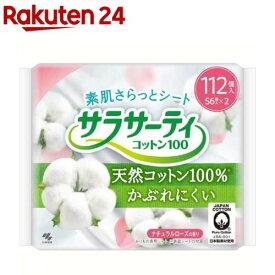 サラサーティ コットン100 ナチュラルローズの香り(112コ入)【ko_sar】【サラサーティ】