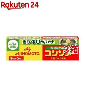 味の素KK コンソメ 塩分ひかえめ 固形 箱(5個入*3箱セット)【味の素(AJINOMOTO)】