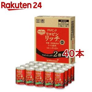 デルモンテ リコピンリッチ トマト飲料 缶(160g*40本セット)【デルモンテ】