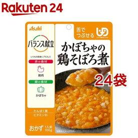 バランス献立 かぼちゃの鶏そぼろ煮(100g*24袋セット)