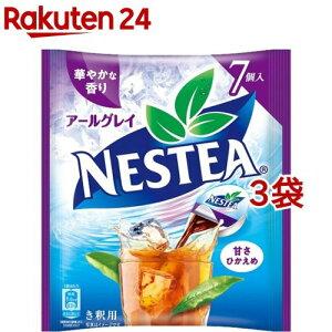 ネスティー ポーション アールグレイ 甘さひかえめ(7個入*3袋セット)