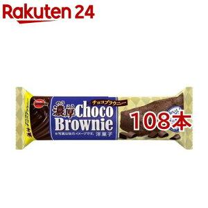 ブルボン 濃厚チョコブラウニー(108本セット)【ブルボン】