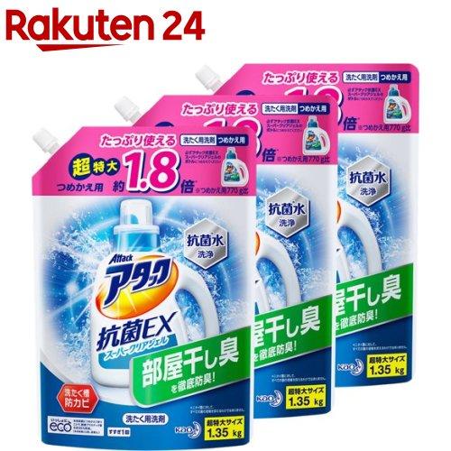 アタック 抗菌EX スーパークリアジェル 洗濯洗剤 詰め替え 大サイズ(1.35kg*3コセット)【k1i】【アタック】[洗浄 消臭 部屋干し つめかえ 詰替 液体 まとめ買い]