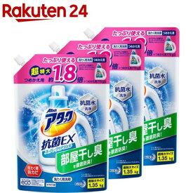 アタック 抗菌EX スーパークリアジェル 洗濯洗剤 詰め替え 大サイズ(1.35kg*3コセット)【アタック】[洗浄 消臭 部屋干し つめかえ 詰替 液体 まとめ買い]