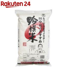 田中亮おすすめ吟撰米(10kg)【田中米穀】