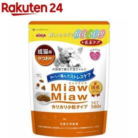 ミャウミャウ カリカリ小粒タイプ ミドル かつお味(580g)【ミャウミャウ(Miaw Miaw)】[キャットフード]