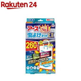 アース 虫よけネットEX 260日用 虫除けプレート(1個入)【b00c】【バポナ】